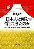 日本人は何を信じてきたのか クリスチャンのための比較宗教講座 (フォレストブックス)