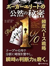 ポーカーエリートの「公然の秘密」 頻度ベース戦略