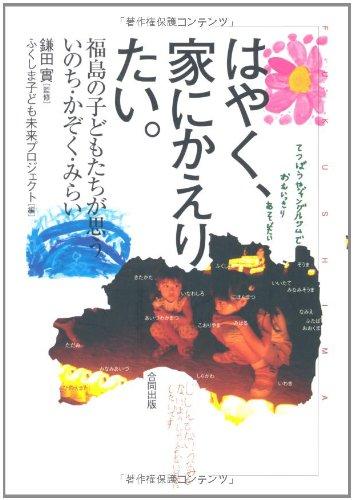 はやく、家にかえりたい。―福島の子どもたちが思ういのち・かぞく・みらいの詳細を見る