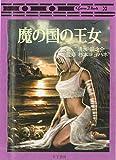 魔の国の王女 (本格派ゲームブック)