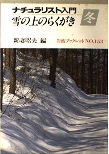 ナチュラリスト入門〈冬〉雪の上のらくがき (岩波ブックレット)の詳細を見る
