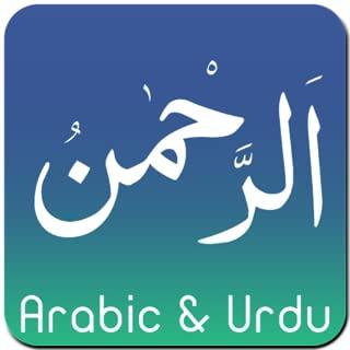 Surah Ar-Rahman - Arabic & Urdu Verse by Verse Audio - Free