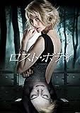 ロスト・ボディ DVD