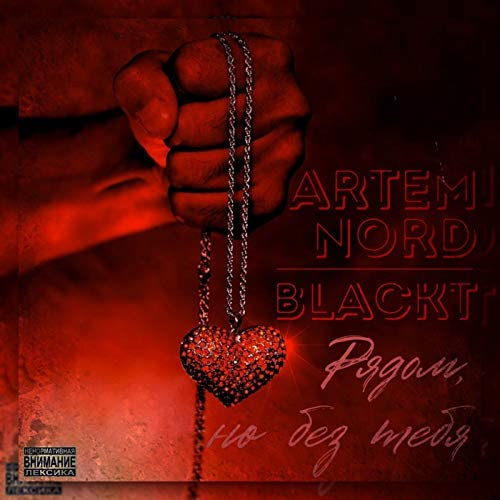 ARTEM NORD feat. Black T
