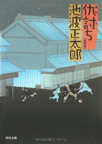 KADOKAWA『仇討ち』