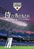 侍の名のもとに~野球日本代表 侍ジャパンの800日~ Blu-r...[Blu-ray/ブルーレイ]