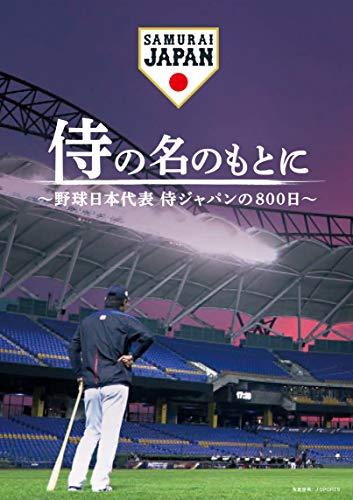 侍の名のもとに~野球日本代表 侍ジャパンの800日~ スペシャルボックス [Blu-ray]