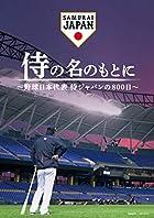 [メーカー特典あり]侍の名のもとに~野球日本代表 侍ジャパンの800日~ スペシャルボックス(ミニポスター付)