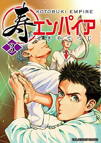 寿エンパイア (3) (裏少年サンデーコミックス)の詳細を見る