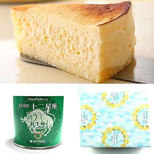 父の日ギフト 神戸スイーツ&コーヒーセット 半熟チーズケーキ&選べる星座ラベルコーヒー(おうし座)