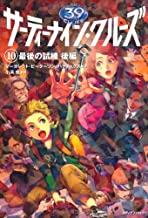 Into the Gauntlet (39 Clues) (Japanese Edition)