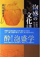 泡盛の文化誌―沖縄の酒をめぐる歴史と民俗