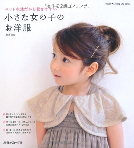 小さな女の子のお洋服 (Heart Warming Life Series)の詳細を見る