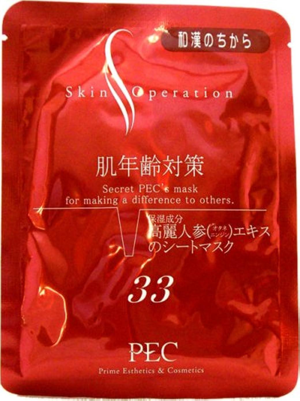 スカープ理想的さまようスキンオペレーション マスク33 肌年齢対策 高麗人参エキスのシートマスク 1枚入り/美容液(25ml)