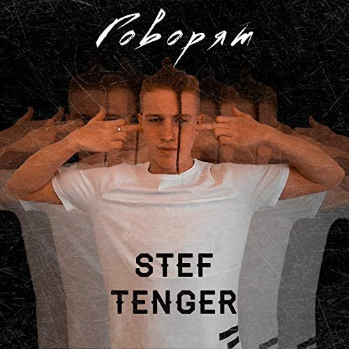 Stef Tenger