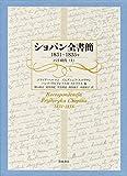 ショパン全書簡 1831~1835年: パリ時代(上)