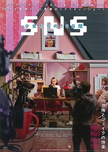 映画チラシ『SNS 少女たちの10日間』5枚セット+おまけ最新映画チラシ3枚