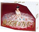 過保護のカホコ Blu-ray BOX[Blu-ray/ブルーレイ]