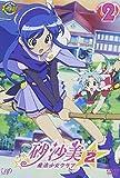 砂沙美☆魔法少女クラブ シーズン2 2(通常版)[DVD]