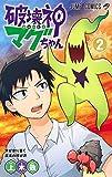 破壊神マグちゃん コミック 1-2巻セット