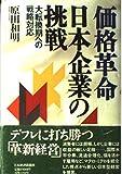 価格革命 日本企業の挑戦―大転換期への戦略対応