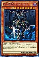 遊戯王 D-HERO ドグマガイ ブースターSP デステニー・ソルジャーズ(SPDS) シングルカード SPDS-JP011-N
