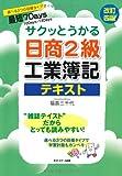 サクッとうかる日商2級工業簿記テキスト