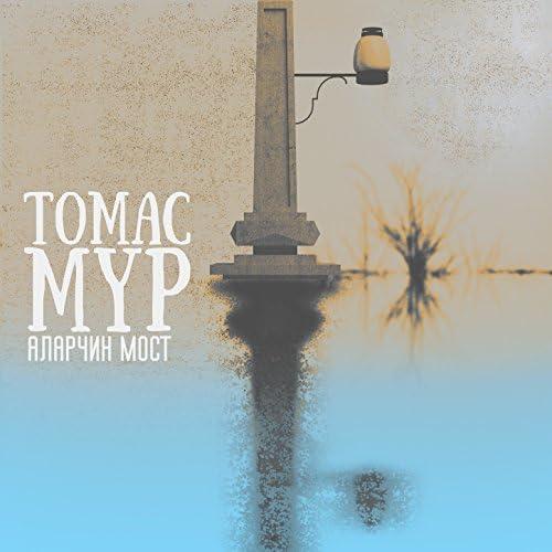 Томас Мур