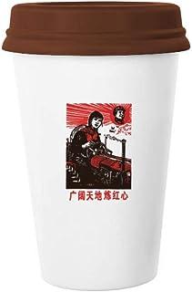 中国レッド教育プロパガンダ マグカップ白陶器の古典的なセラミックカップ蓋350 ml