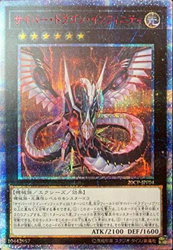 遊戯王 プロモーション 20CP-JPF04 サイバー・ドラゴン・インフィニティ【20thシークレットレア】