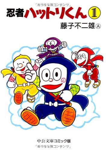忍者ハットリくん 1 (中公文庫 コミック版 ふ 2-20)
