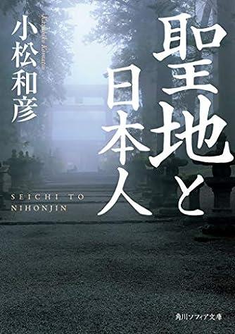 聖地と日本人 (角川ソフィア文庫)