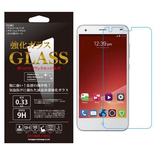 「goo g02/g03」液晶保護強化ガラスフィルム 国産ガラス採用 硬度9H 0.33mm 2.5D ラウンドエッジ加工 指紋防止 飛散防止処理