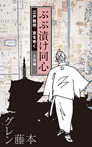 ぶぶ漬け同心: 江戸前侍 京をゆく 上洛編
