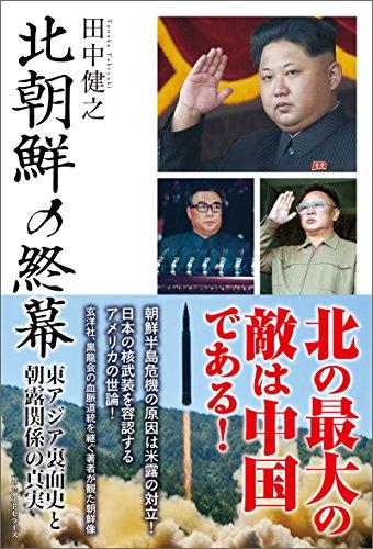 北朝鮮の終幕 東アジア裏面史と朝露関係の真実 (ワニの本)