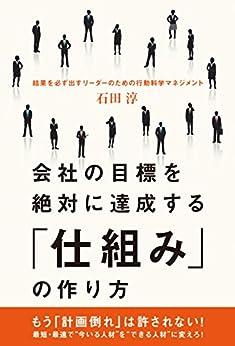 [石田 淳]の会社の目標を絶対に達成する「仕組み」の作り方 (中経出版)