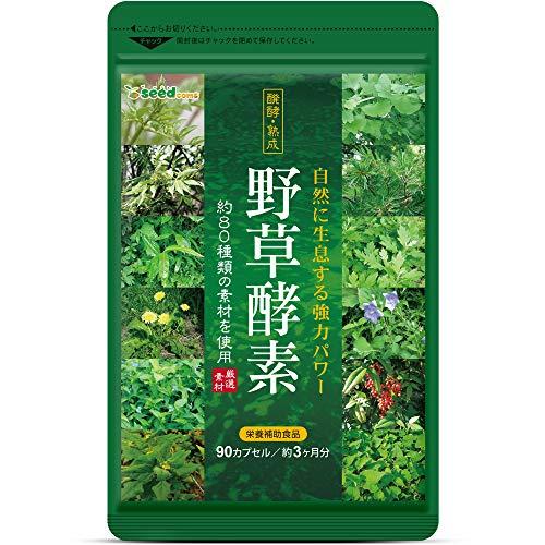 シードコムス野草酵素サプリメント約3ヵ月分90粒野菜野草果物発酵熟成ダイエット