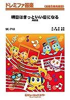 SK710 ドレミファ器楽 明日はきっといい日になる/高橋優 / ミュージックエイト