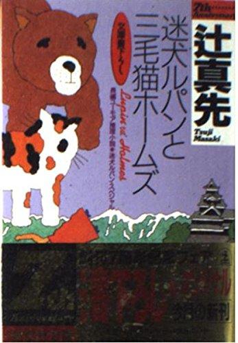 迷犬ルパンと三毛猫ホームズ―迷犬ルパン・スペシャル (光文社文庫)