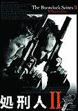 処刑人II[DVD]