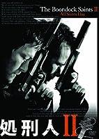 処刑人 II [DVD]