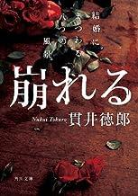 表紙: 崩れる 結婚にまつわる八つの風景 (角川文庫) | 貫井 徳郎
