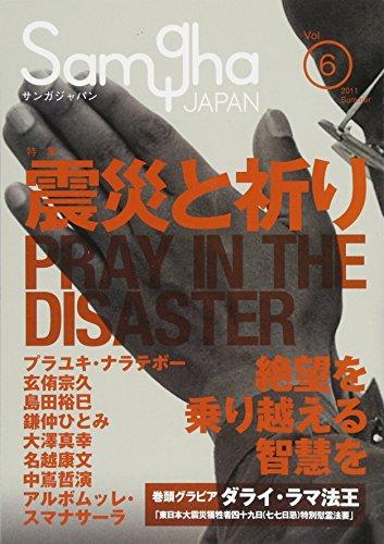 サンガジャパン Vol.6(2011Summer)の詳細を見る