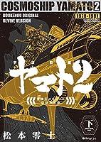 宇宙戦艦ヤマト2 《冒険王 オリジナル》 復刻決定版 下