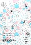 雪花-Yukihana