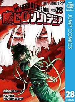 僕のヒーローアカデミア 28 (ジャンプコミックスDIGITAL)