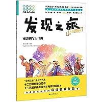 发现之旅(人文地理篇南美洲与大洋洲)/趣味图解百科丛书