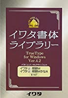 イワタ書体ライブラリー TrueType for Windows イワタUD明朝M/かなA