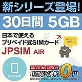 日本国内用プリペイドSIMカード JPSIM AIR 30日間5GBプラン SIMピン付 3-IN-1SIM(nano/micro/標準SIMマルチ対応)
