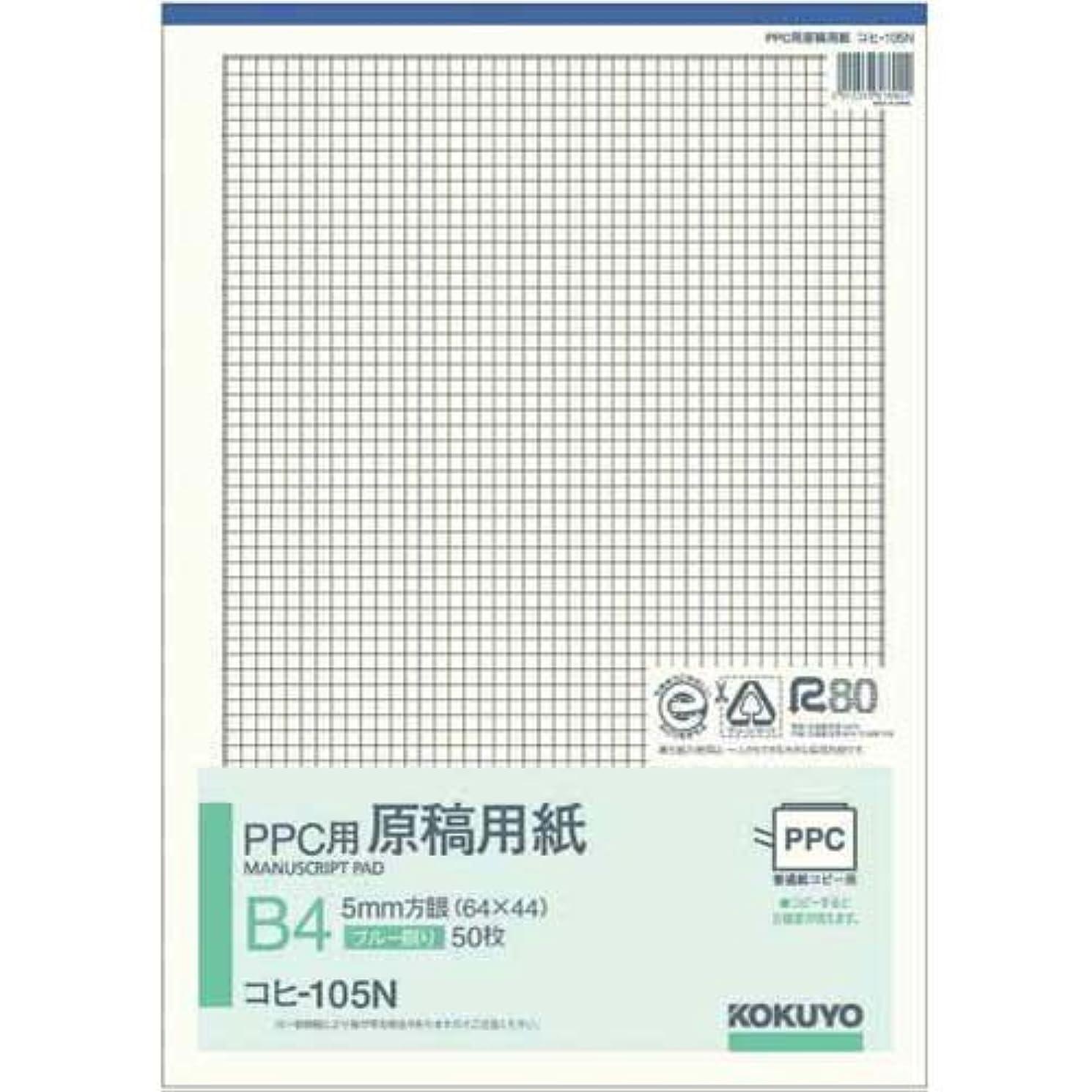 コクヨ コヒ-105N PPC用原稿用紙B4タテ5mm方眼ブルー刷り50枚 5冊セット